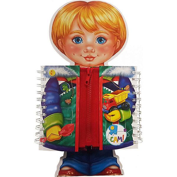 Купить Книжка-игрушка Большой тренажер для самых маленьких Я сам! , Издательство АСТ, Россия, Унисекс