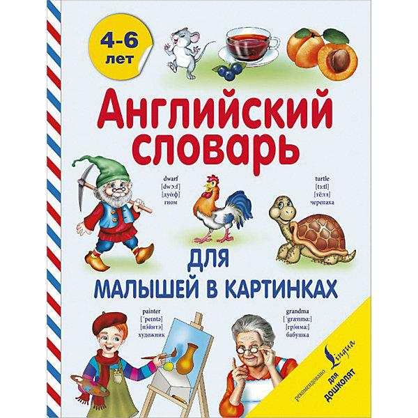 Издательство АСТ Пособие Английский для дошколят