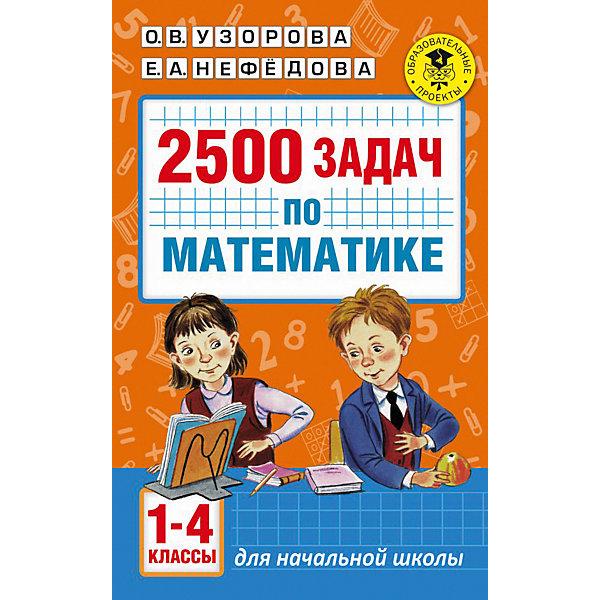 Купить Пособие 2500 задач по математике. 1-4 классы , Издательство АСТ, Россия, Унисекс