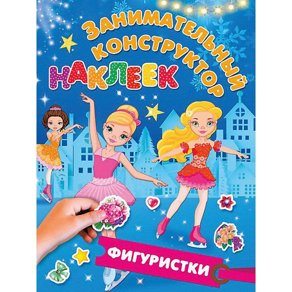 Издательство АСТ Книга с наклейками Занимательный конструктор наклеек Фигуристки