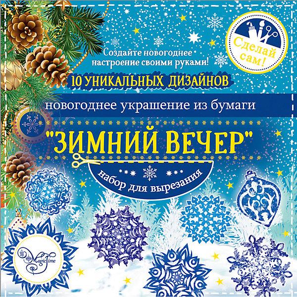 Купить Набор для вырезания Magic Time Зимний вечер , Россия, синий, Унисекс