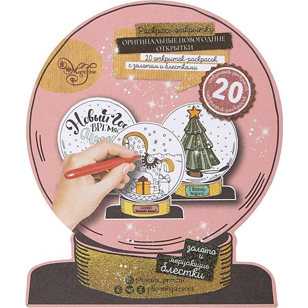 Magic Time Новогодний альбом раскрасок-открыток Снежный шар