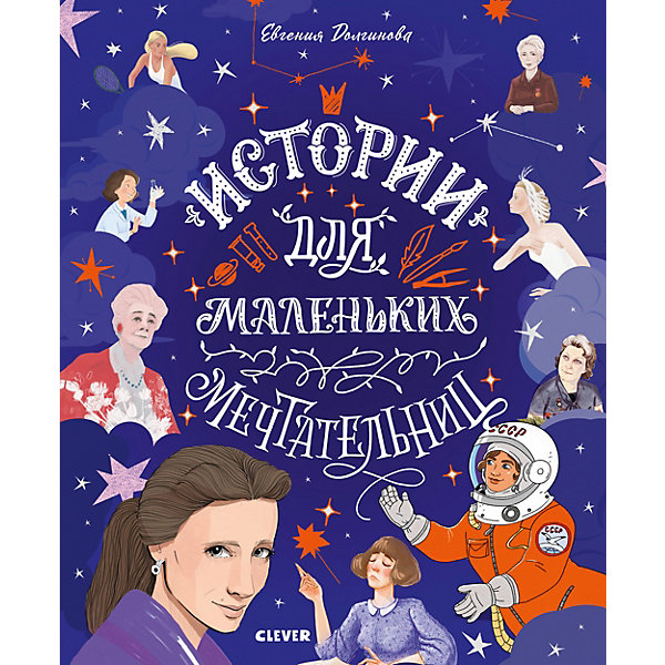 Clever Книга Истории удивительных женщин. для маленьких мечтательниц, Долгинова Е.