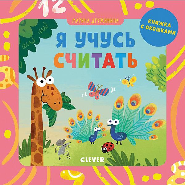 Clever Книжка с окошками Детский сад на ковре. Я учусь считать Дружинина М. мальцева ирина владимировна я учусь считать весёлая математика