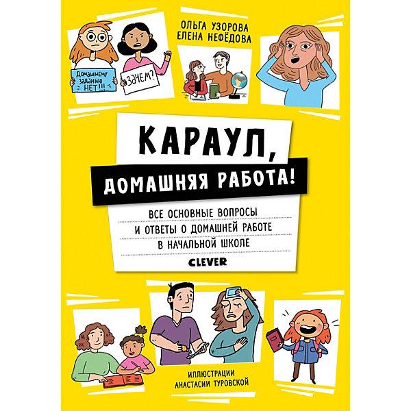 Clever Книга для родителей Жизненные навыки. Караул, домашняя работа!, Нефёдова Е.