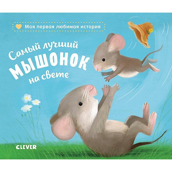 Clever Книжка-картонка Самый лучший мышонок на свете, Райдер К.