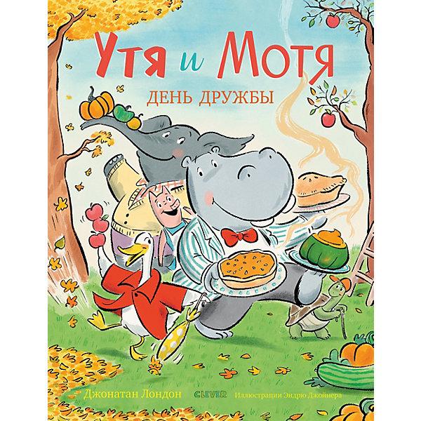 Clever Книжка-картинки Утя и Мотя. День дружбы, Лондон Д. clever книжка картинка clever утя и мотя пикник на поляне