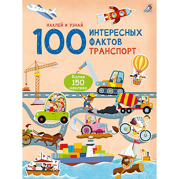 Робинс Книга с наклейками 100 Интересных фактов Транспорт 25 наклеек транспорт