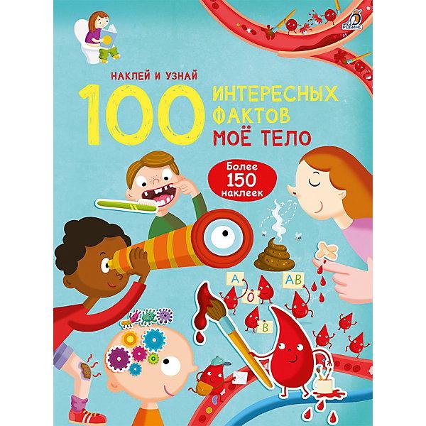 Робинс Книга с наклейками 100 Интересных фактов