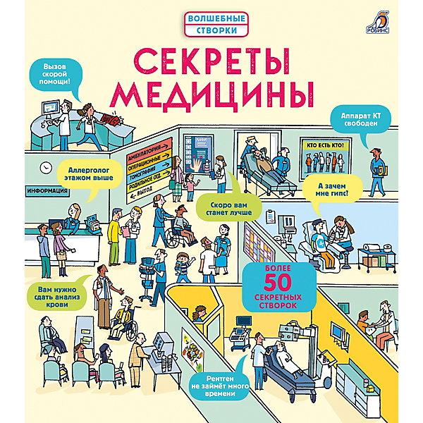 Купить Обучающая книга Волшебные створки Секреты медицины , Робинс, Россия, Унисекс