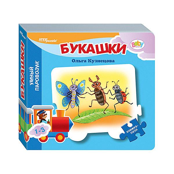 Степ Пазл Книжка-игрушка Step Puzzle Baby Умный паровозик Букашки