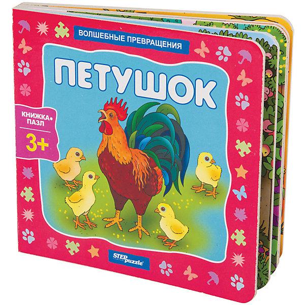 Степ Пазл Книжка-игрушка Step Puzzle Волшебные превращения Петушок книга степ книжка игрушка 93284