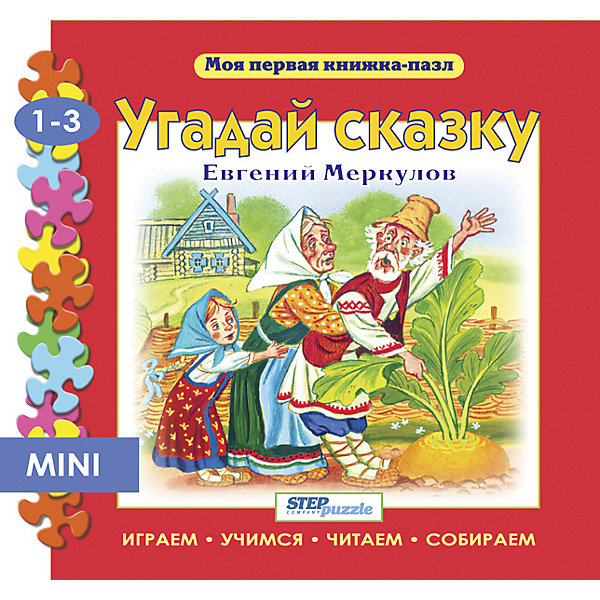 Степ Пазл Книжка-игрушка Step Puzzle Моя первая книжка-пазл Угадай сказку