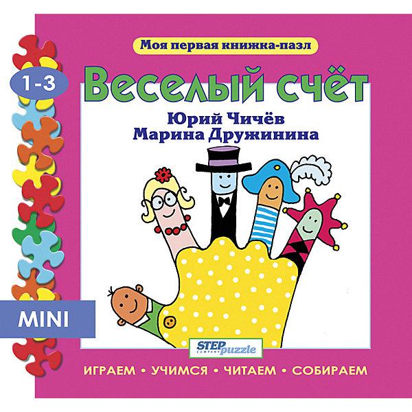 Степ Пазл Книжка-игрушка Step Puzzle Моя первая книжка-пазл Весёлый счёт