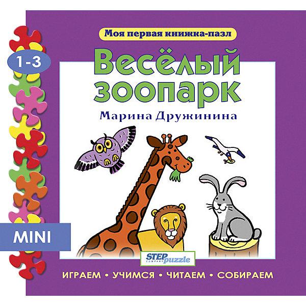 Степ Пазл Книжка-игрушка Step Puzzle Моя первая книжка-пазл Весёлый зоопарк