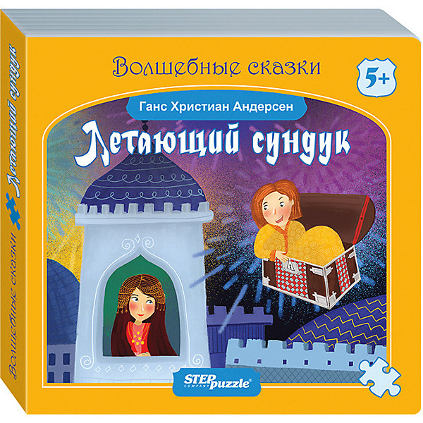 Купить Книжка-игрушка Step Puzzle Волшебные сказки Летающий сундук, Степ Пазл, Россия, Унисекс