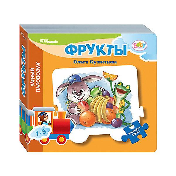 Степ Пазл Книжка-игрушка Step Puzzle Baby Умный паровозик Фрукты
