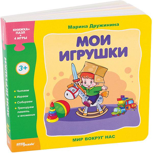 книжки игрушки росмэн книжка загадки про игрушки Степ Пазл Книжка-игрушка Step Puzzle Мир вокруг нас Мои игрушки