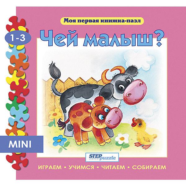 Степ Пазл Книжка-игрушка Step Puzzle Моя первая книжка-пазл Чей малыш?