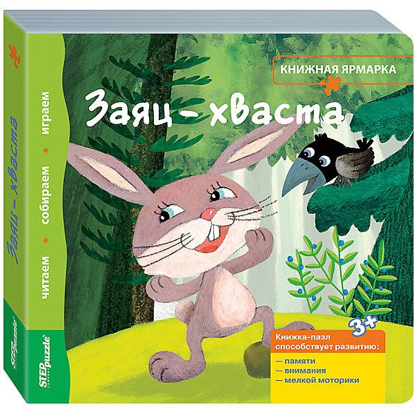 Степ Пазл Книжка-игрушка Step Puzzle Книжная ярмарка Заяц-хваста