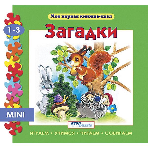 Степ Пазл Книжка-игрушка Step Puzzle Моя первая книжка-пазл Загадки