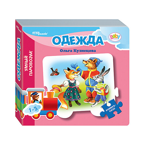 Степ Пазл Книжка-игрушка Step Puzzle Baby Умный паровозик Одежда