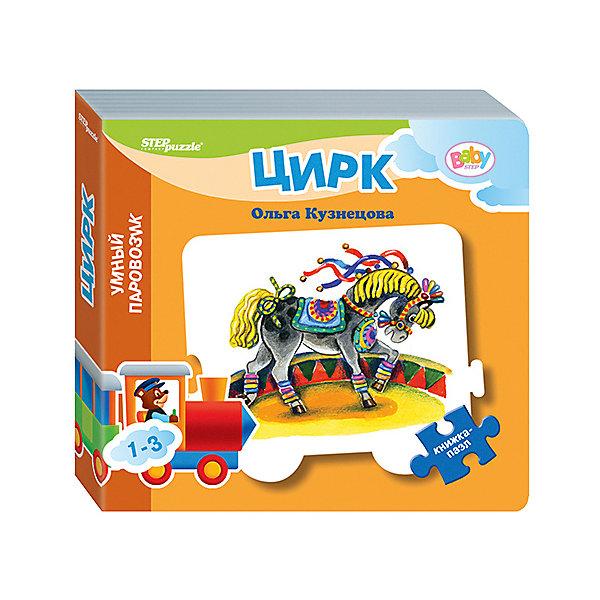 Степ Пазл Книжка-игрушка Step Puzzle Baby Умный паровозик Цирк