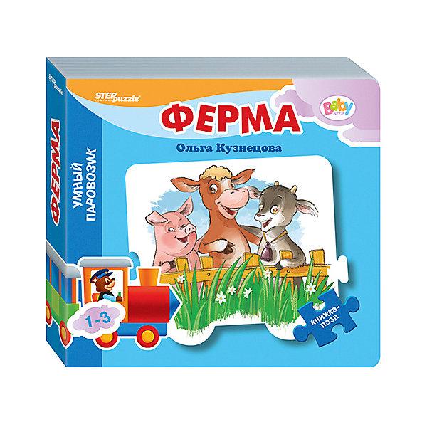 Степ Пазл Книжка-игрушка Step Puzzle Baby Умный паровозик Ферма