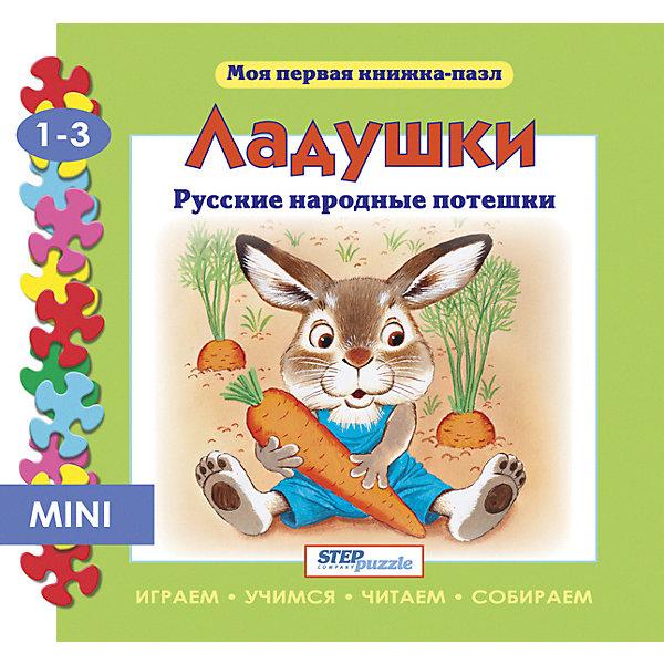 Степ Пазл Книжка-игрушка Step Puzzle Моя первая книжка-пазл Ладушки