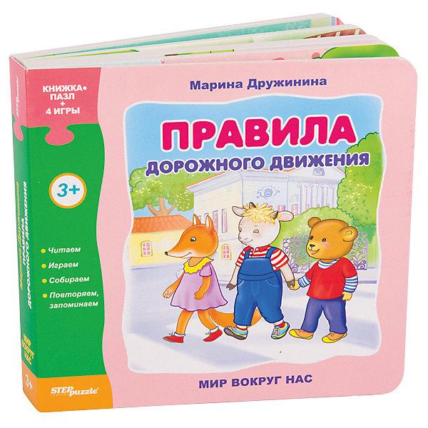 Степ Пазл Книжка-игрушка Step Puzzle Мир вокруг нас Правила дорожного движения книга степ книжка игрушка 93284