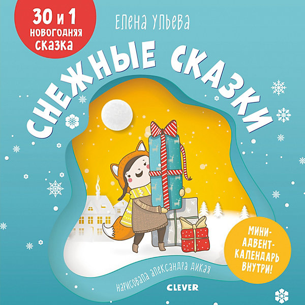 Купить Книга Мои первые сказки. Снежные сказки. 30 и 1 новогодняя сказка , Ульева Е., Clever, Унисекс