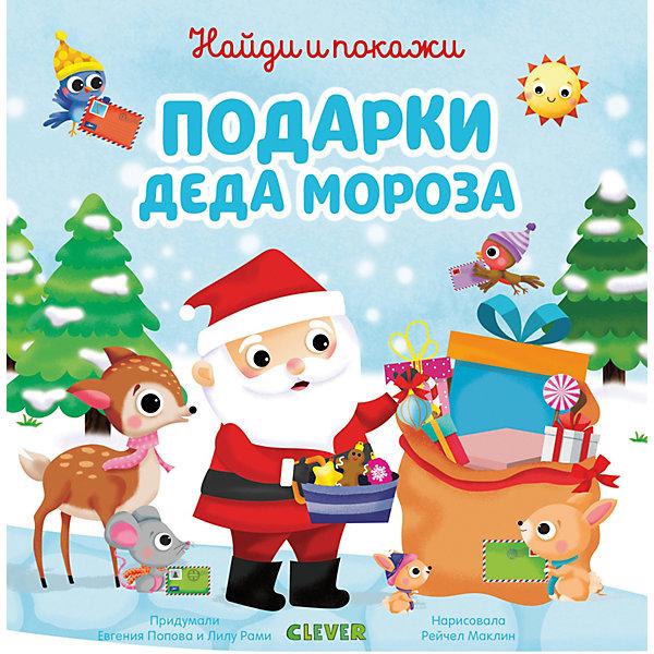Clever Книжка Найди и покажи. покажи подарки Деда Мороз, Попова Е.