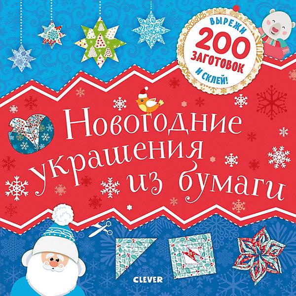 """Clever Книга """"Новый год. Новогодние украшения из бумаги"""""""
