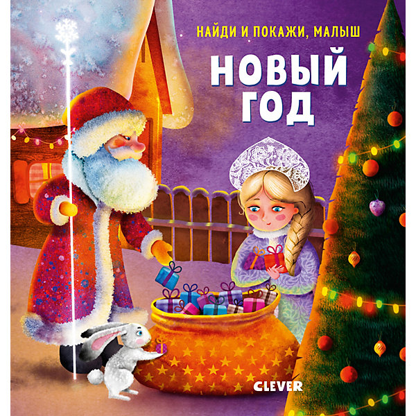 Clever Книга Найди и покажи, малыш. Новый год цена