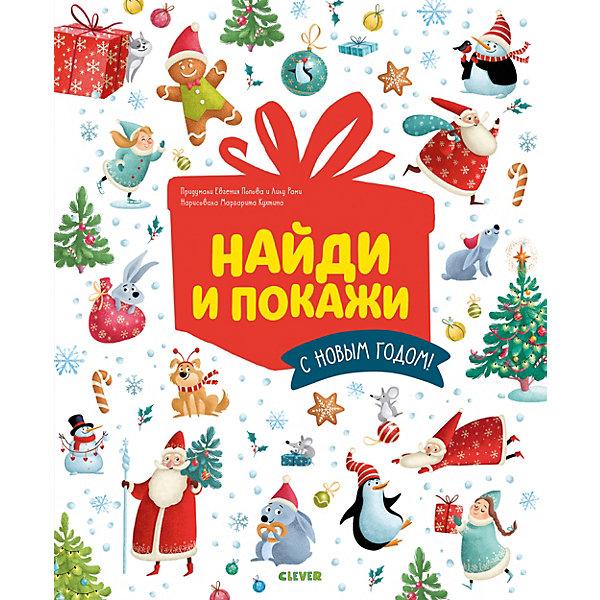 Clever Обучающая книга Новый год. Найди и покажи. С Новым годом!, Попова Е. цена