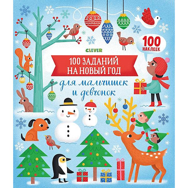"""Clever Обучающая книжка """"Новый год. 100 заданий на Новый год для мальчишек и девчонок"""", Бауман Л."""