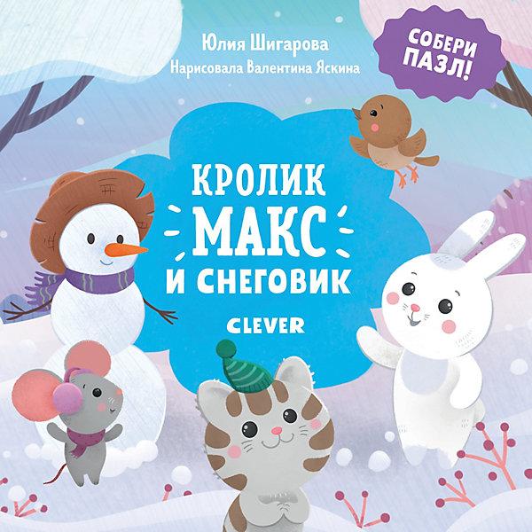 Clever Книга Кролик Макс. Макс и снеговик, Шигарова Ю.