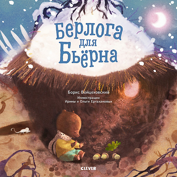 Clever Книжка-картинки Берлога для Бьерна, Войцеховский Б.