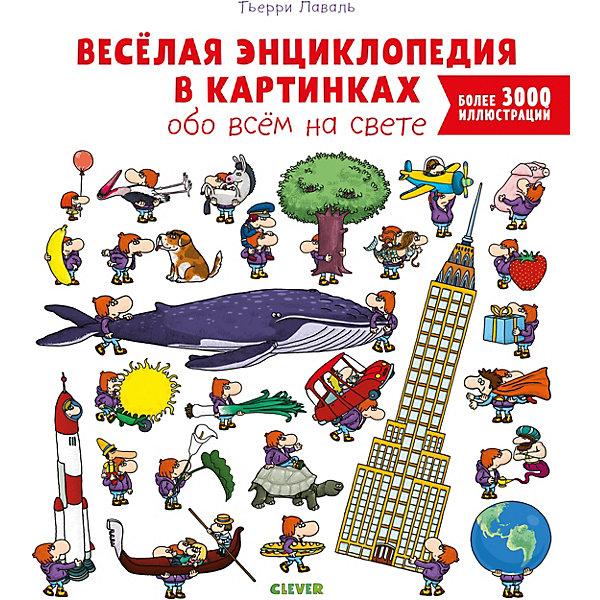 Clever Энциклопедия в картинках Обо всем на свете, Лаваль Т.