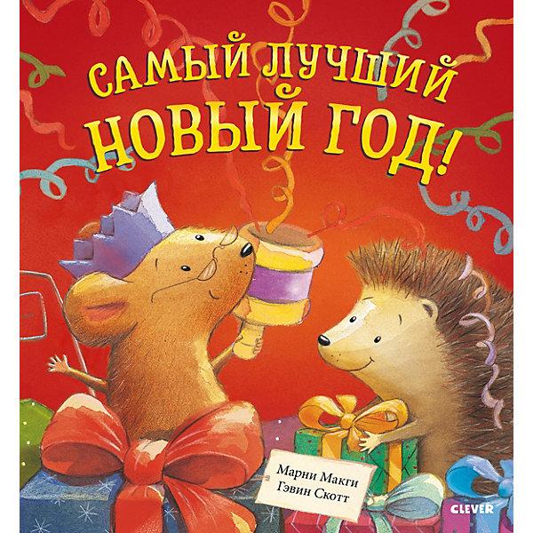 Clever Книжка-картинки Самый лучший Новый год, Макги М. цена