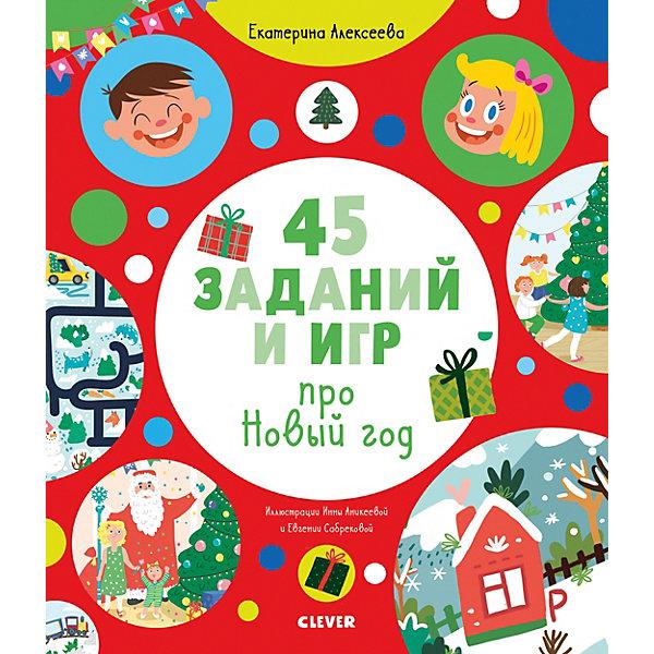Clever Обучающая книга Рисуем и играем. 45 заданий игр про Новый год, Алексеева Е.