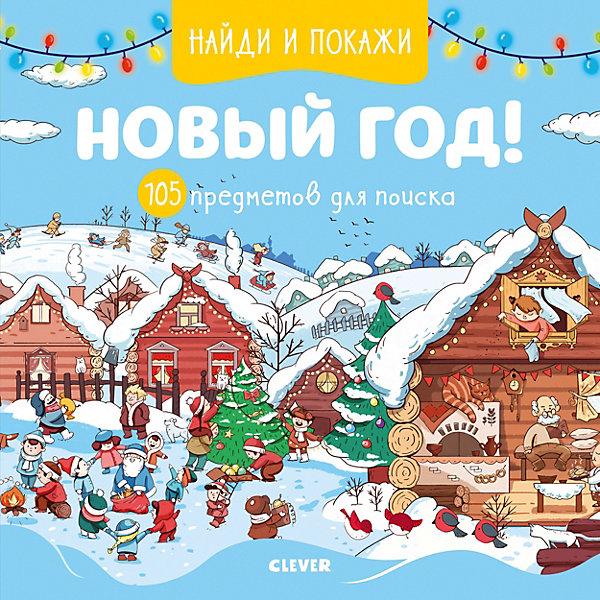 Clever Книга Найди и покажи Новый год! 105 предметов для поиска, Попова Е. цена