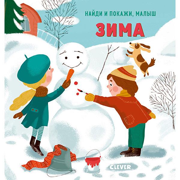 Clever Книга Найди и покажи, малыш. Зима, Попова Е.