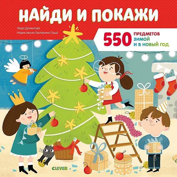 Clever Обучающая книга Найди и покажи. покажи 550 предметов зимой в Новый год, Данилова Л.