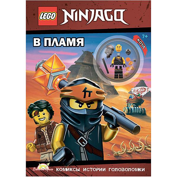 LEGO Книжка с игрушкой Ninjago В пламя