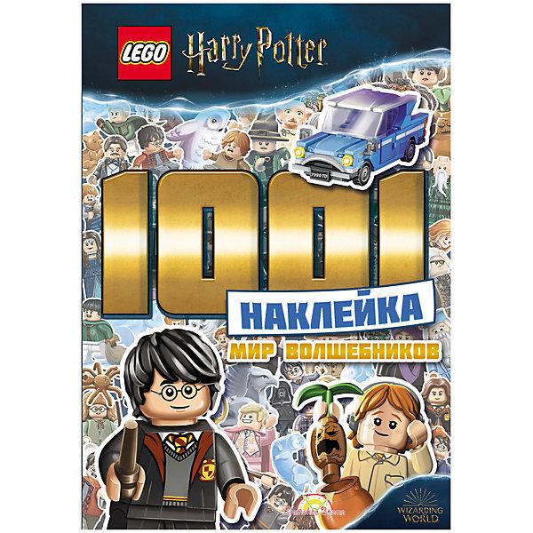 LEGO Книжка с наклейками LEGO Harry Potter Мир волшебников, 1001 наклейка наклейка