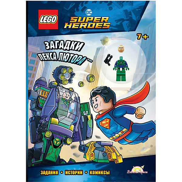 Книжка с игрушкой LEGO DC Comics Super Heroes