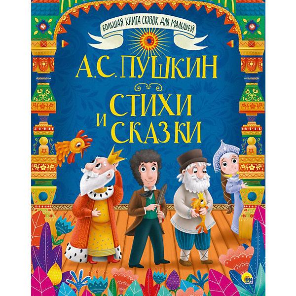 Проф-Пресс Большая книга сказок для малышей А.С. Пушкин. Стихи и сказки большая сказочная серия большая книга сказок на ночь