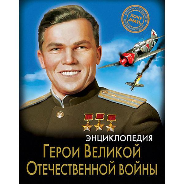 Проф-Пресс Энциклопедия Хочу знать Герои Великой отечественной войны