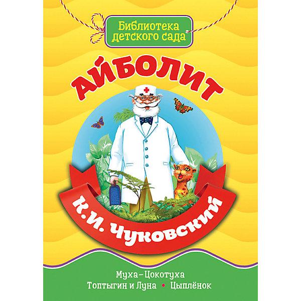 Проф-Пресс Сборник Библиотека детского сада Айболит